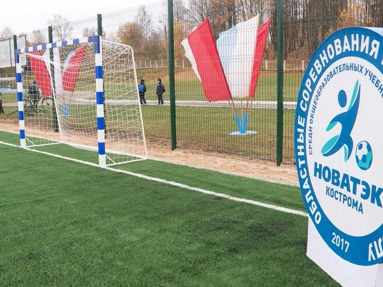 Награда за победы: в Волгореченске открылась минифутбольная площадка