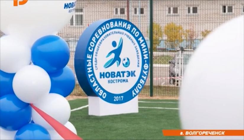 Волгореченская футбольная команда получила новую площадку по мини-футболу с искусственным покрытием