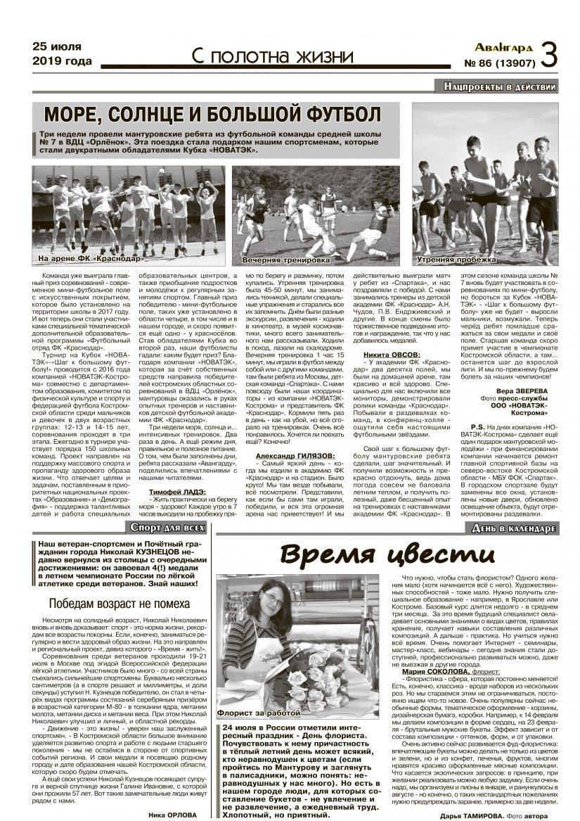 Море, солнце и большой футбол. Газета «Авангард», № 86