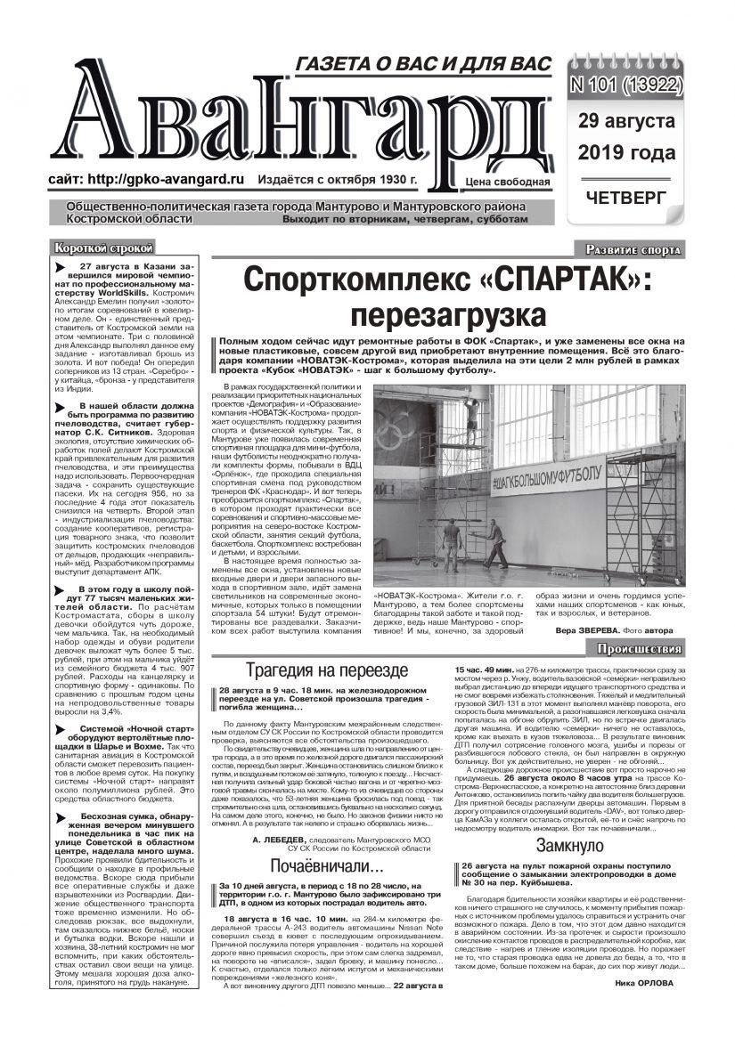 Спорткомплекс «СПАРТАК»: перезагрузка