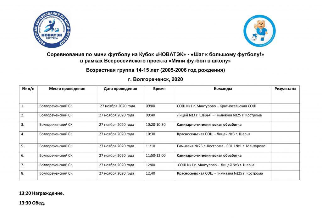 Расписание игр 27.11.2020г.  2005-2006 г